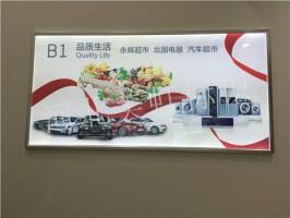 北国超市--超薄铝材灯箱