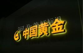 迷你发光字8